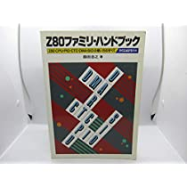 Z80ファミリ・ハンドブック―Z80CPU・PIO・CTC・DMA・SIOの使い方のすべて