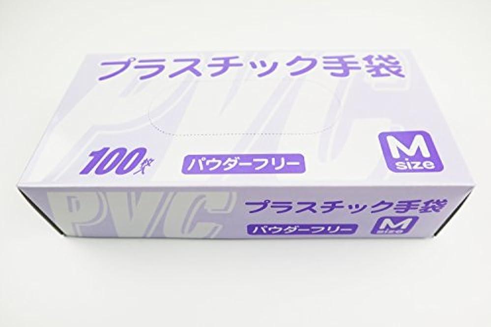 指紋比較的市の中心部使い捨て手袋 プラスチック グローブ 粉なし Mサイズ 100枚入×20個セット