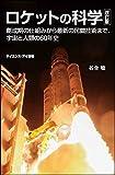 ロケットの科学 改訂版 創成期の仕組みから最新の民間技術まで、宇宙と人類の60年史 (サイエンス・アイ新書) 画像