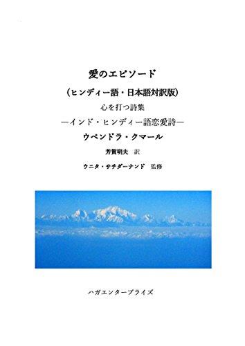 愛のエピソード: ヒンディー語・日本語対訳版