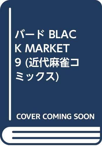 バード BLACK MARKET 9巻