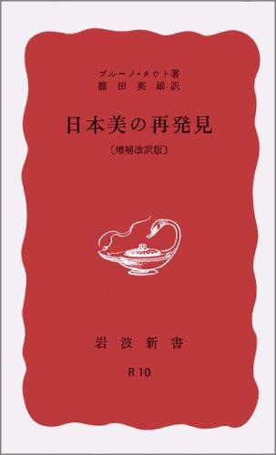 日本美の再発見 増補改訳版 (岩波新書)の詳細を見る