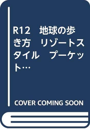 R12 地球の歩き方 リゾートスタイル プーケット サムイ島 ピピ島 2020~2021