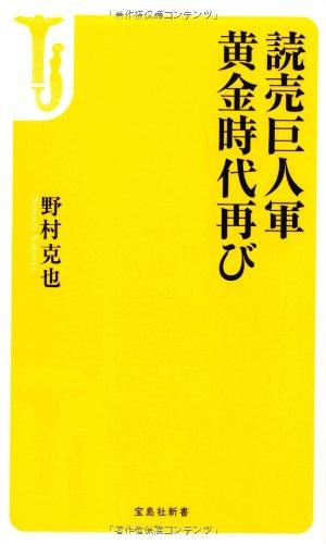 読売巨人軍黄金時代再び (宝島社新書)の詳細を見る