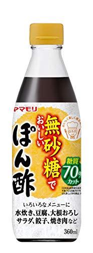 ヤマモリ 無砂糖でおいしい ぽん酢 360ml ×3本