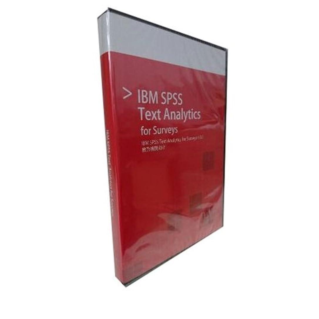 居間キネマティクス守銭奴IBM D0FK2LL [SPSS Text Analytics for Surveys 4.0.1 教育機関向け]