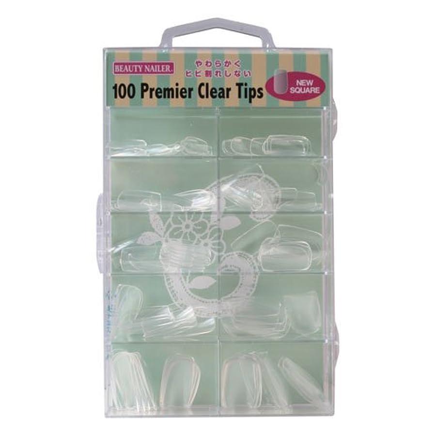 セーターコンソール収縮ビューティーネイラー ネイルチップ プレミアチップス ニュースクエア アソート クリア PT-9N 100P チップ