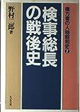 検事総長の戦後史 (権力者の人物昭和史シリーズ (2))
