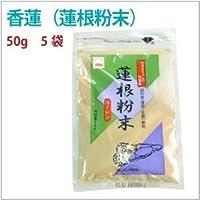 【香蓮(蓮根粉末) 50g×5袋】国産蓮根使用。