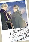 チキンハートセレナーデ another story (drap)