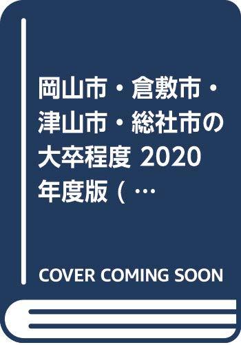 岡山市・倉敷市・津山市・総社市の大卒程度〈2020年度〉 (岡山県の公務員試験対策シリーズ)