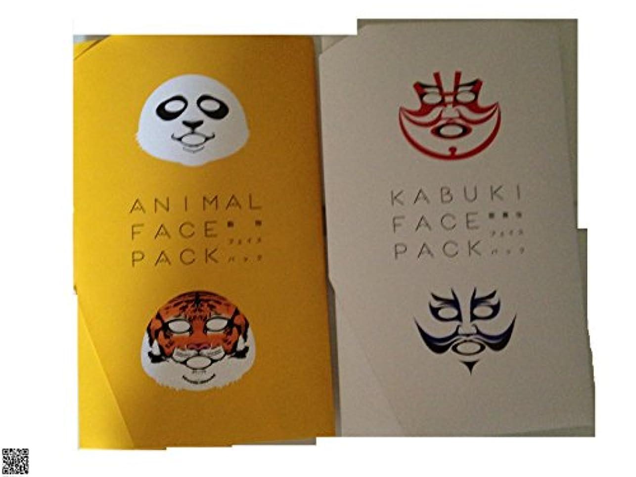飢えたいとこ前文歌舞伎フェイスパック&動物フェイスパック KABUKI FACE PACK&ANIMAL FACE PACK