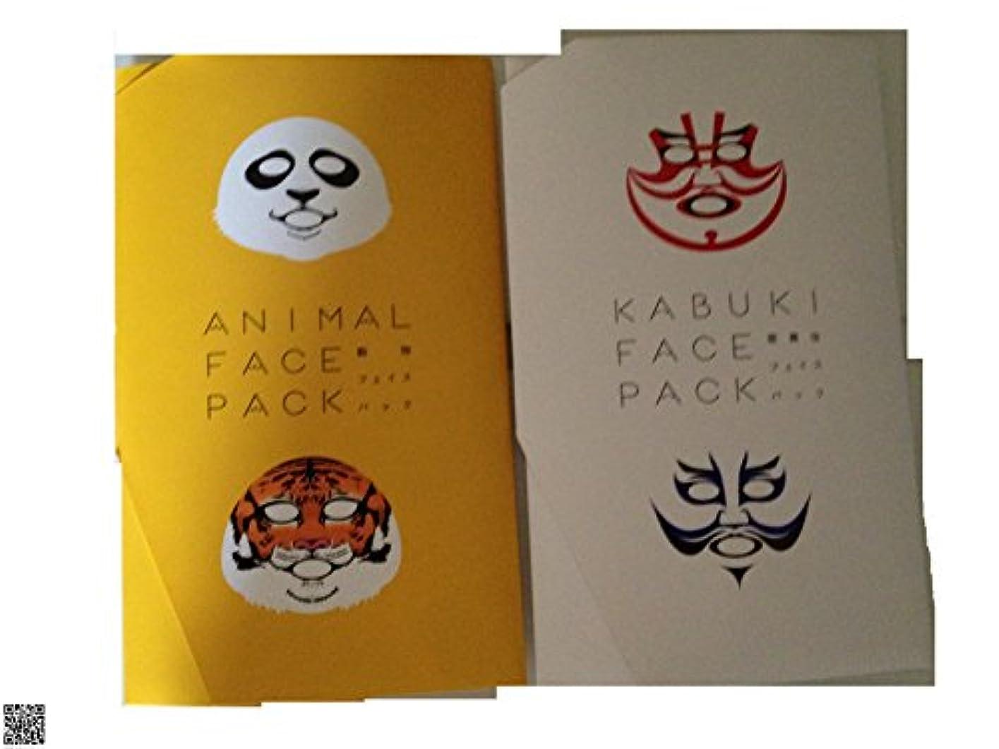 食い違い助けになるバイソン歌舞伎フェイスパック&動物フェイスパック KABUKI FACE PACK&ANIMAL FACE PACK