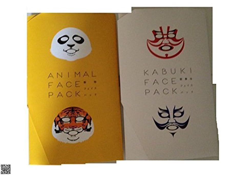 沿って彼女札入れ歌舞伎フェイスパック&動物フェイスパック KABUKI FACE PACK&ANIMAL FACE PACK