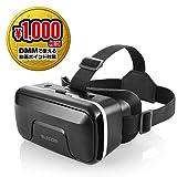 エレコム VRゴーグル VRヘッドセット ピント調整可能 メガネ対応 4.0~6.5インチのiPhone/andoridで使える [DMM 1000円相当ポイント付] ブラック VRG-X01PBK