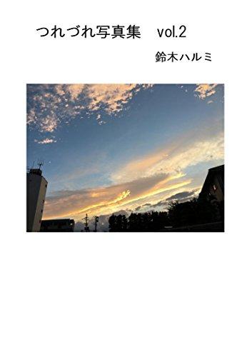 つれづれ写真集vol.2 風景写真集