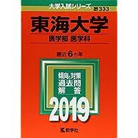 東海大学(医学部〈医学科〉) (2019年版大学入試シリーズ)