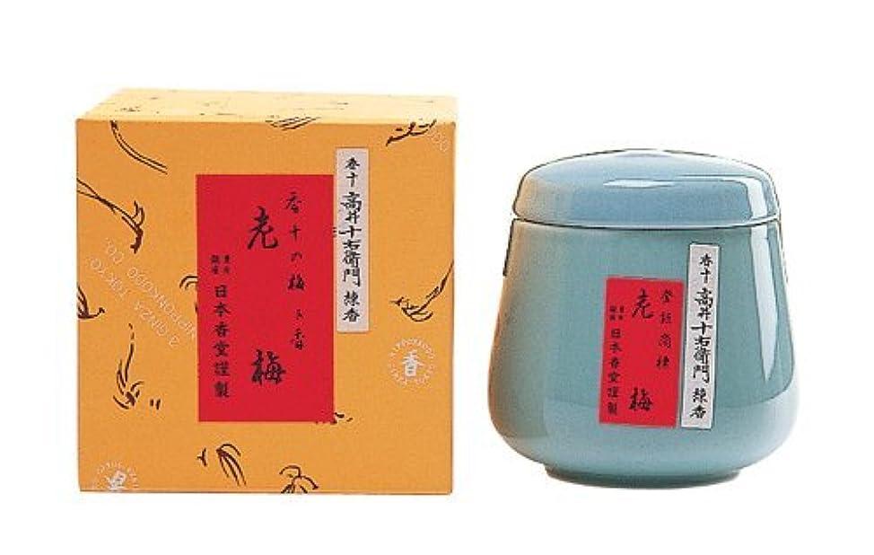 流す生き残ります火山学者甘みを抑えた渋みのある香り 練香「老梅」 壷入