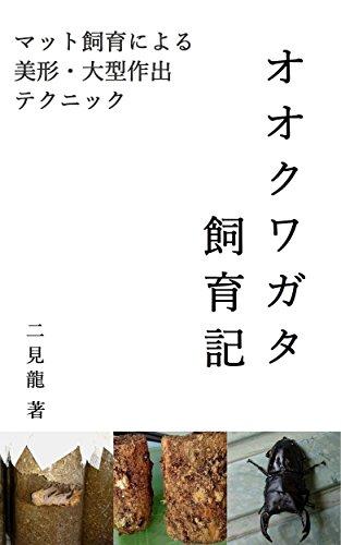 オオクワガタ飼育記 ~マット飼育による美形・大型作出テクニック~