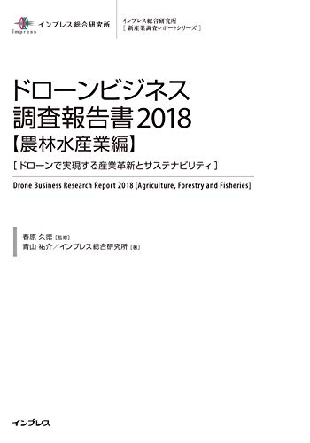 ドローンビジネス調査報告書2018【農林水産業編】-ドローンで実現する産業革新とサステナビリティ-