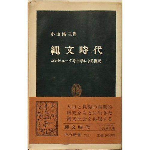 縄文時代―コンピュータ考古学による復元 (中公新書 (733))