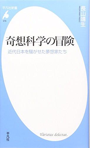 奇想科学の冒険—近代日本を騒がせた夢想家たち (平凡社新書)