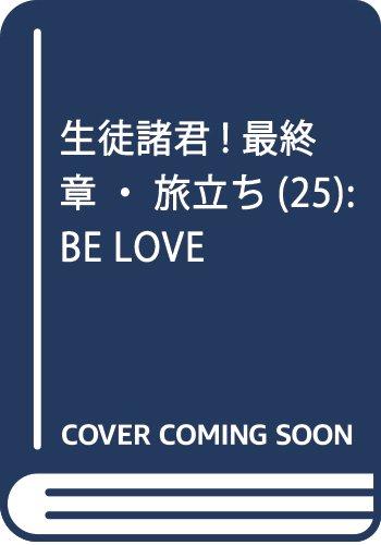 生徒諸君! 最終章・旅立ち(25): BE LOVE