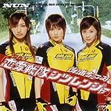 シングルV 「恋愛戦隊シツレンジャー」 [DVD]