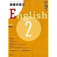 NHK ラジオ基礎英語 2 2008年 09月号 [雑誌]