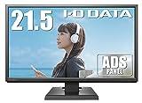 I-O DATA モニター ディスプレイ LCD-MF226XDB 21.5型/広視野角ADSパネル