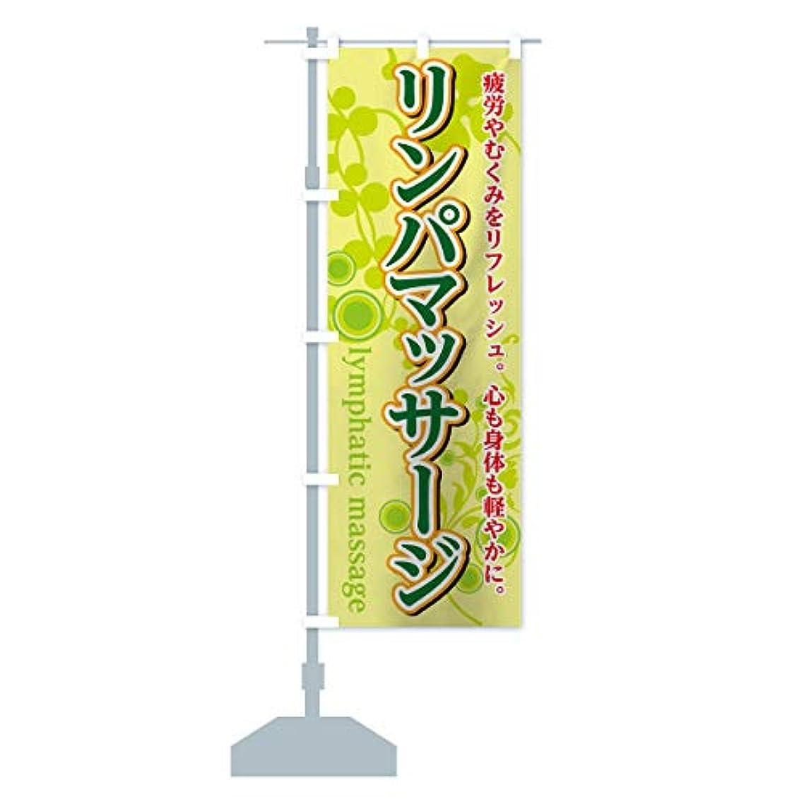 自治的決めます大胆リンパマッサージ のぼり旗 サイズ選べます(ジャンボ90x270cm 左チチ)