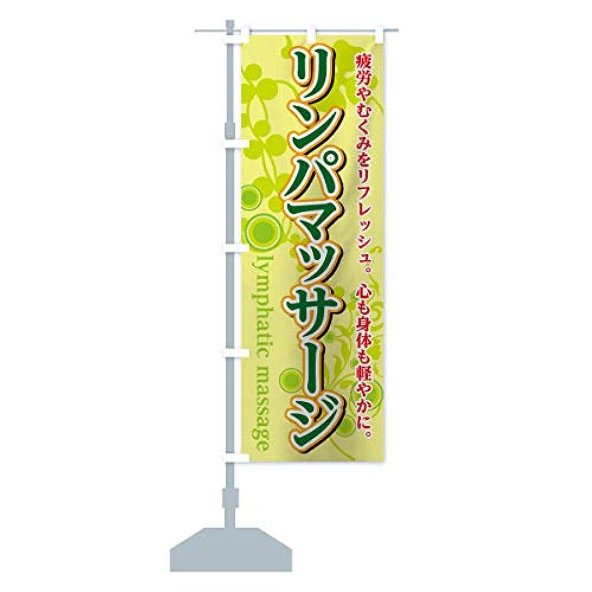 導出達成行うリンパマッサージ のぼり旗 サイズ選べます(ジャンボ90x270cm 左チチ)