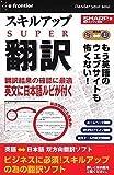 イープライスシリーズ スキルアップスーパー翻訳