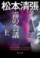 霧の会議 (上): 松本清張プレミアム・ミステリー (光文社文庫)