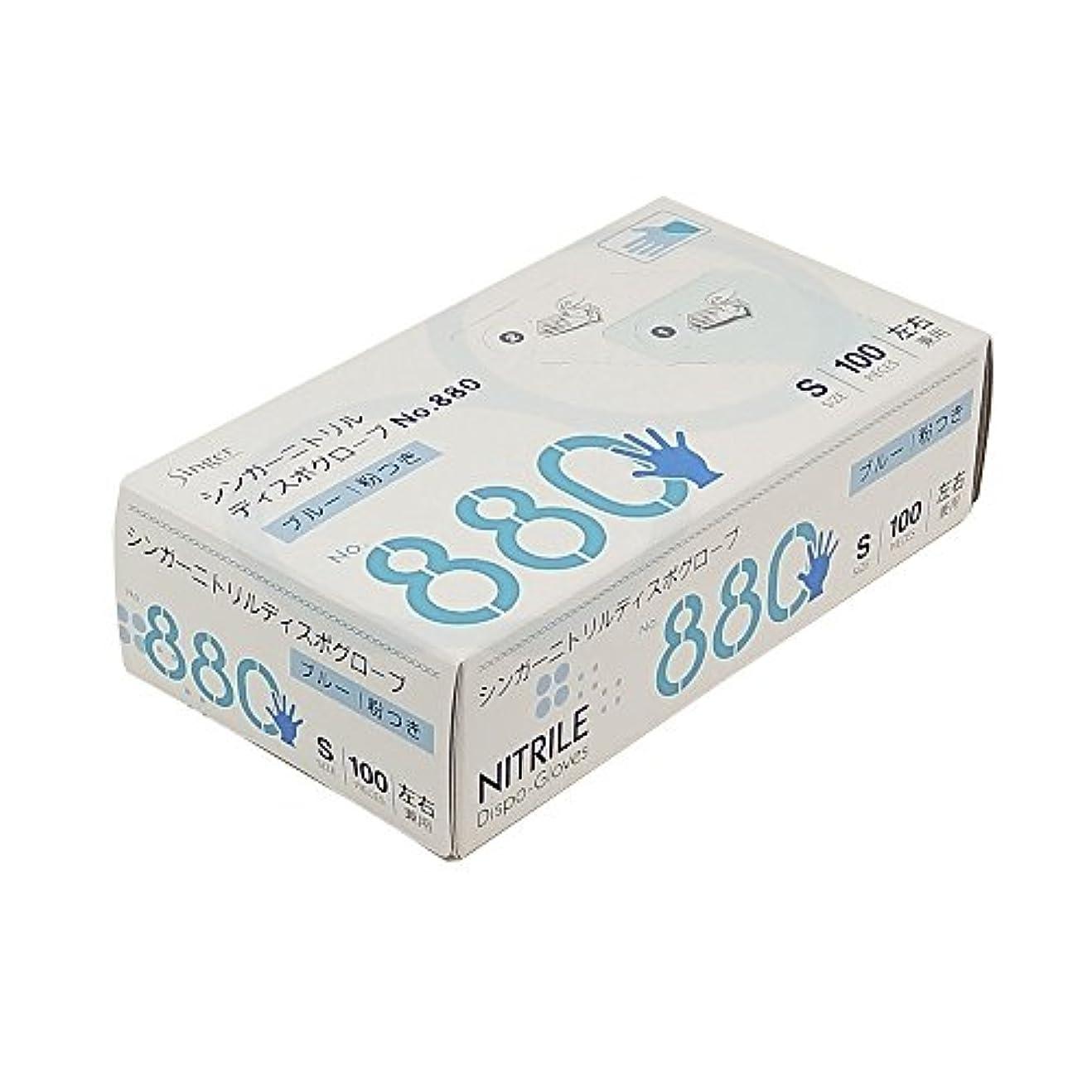 テレマコスに頼るネット宇都宮製作 ディスポ手袋 シンガーニトリルディスポグローブ No.880 ブルー 粉付 100枚入  S