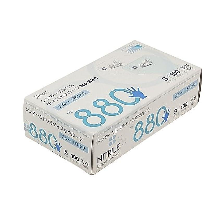 以前はネックレット鍔宇都宮製作 ディスポ手袋 シンガーニトリルディスポグローブ No.880 ブルー 粉付 100枚入  S