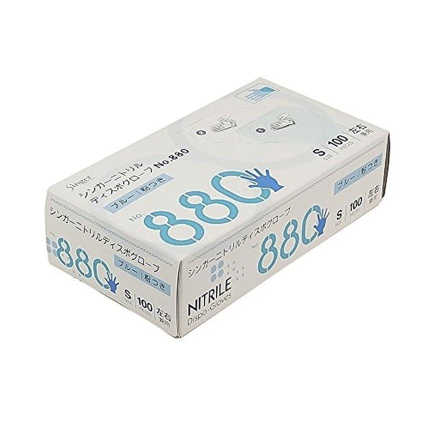 銀行間接的驚宇都宮製作 ディスポ手袋 シンガーニトリルディスポグローブ No.880 ブルー 粉付 100枚入  S