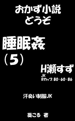 おかず小説どうぞ 睡眠姦(5): 汗臭い制服JK