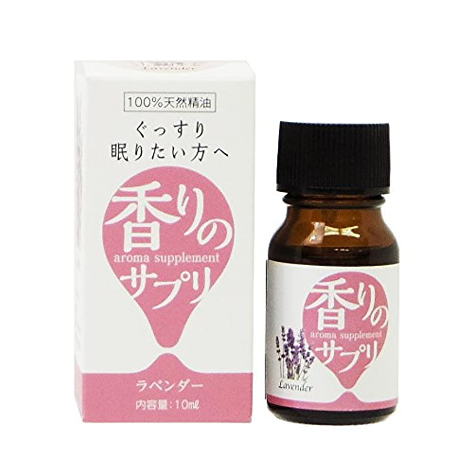 受け入れ満了興奮する香りのサプリ ラベンダー エッセンシャルオイル10ml 384256