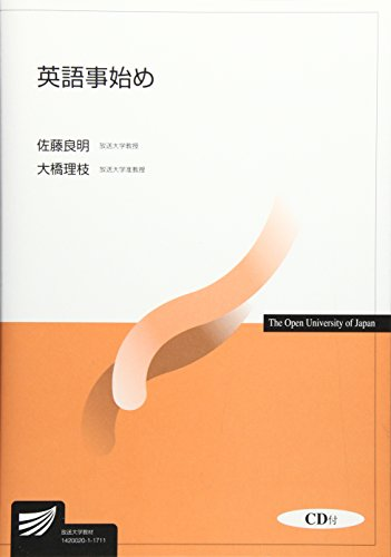 英語事始め (放送大学教材)