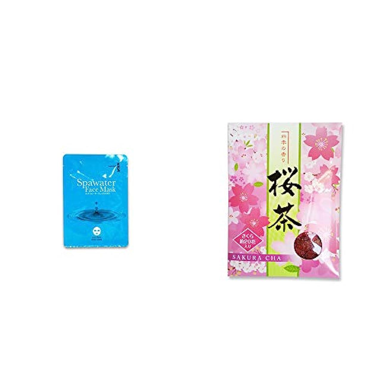 永続ブロンズペチュランス[2点セット] ひのき炭黒泉 スパウォーターフェイスマスク(18ml×3枚入)?桜茶(40g)