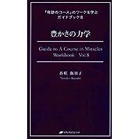 豊かさの力学 (『奇跡のコース』のワークを学ぶガイドブック8)