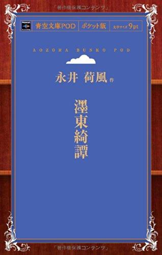 濹東綺譚 (青空文庫POD(ポケット版))