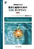 医療施設における消毒と滅菌のためのCDCガイドライン〈2008〉 (Overseas Current)