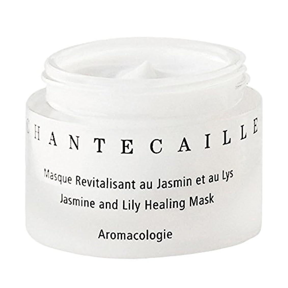 世紀十分ではない乳白色シャンテカイユのジャスミンとユリ癒しのマスク、シャンテカイユ x4 - Chantecaille Jasmine and Lily Healing Mask, Chantecaille (Pack of 4) [並行輸入品]