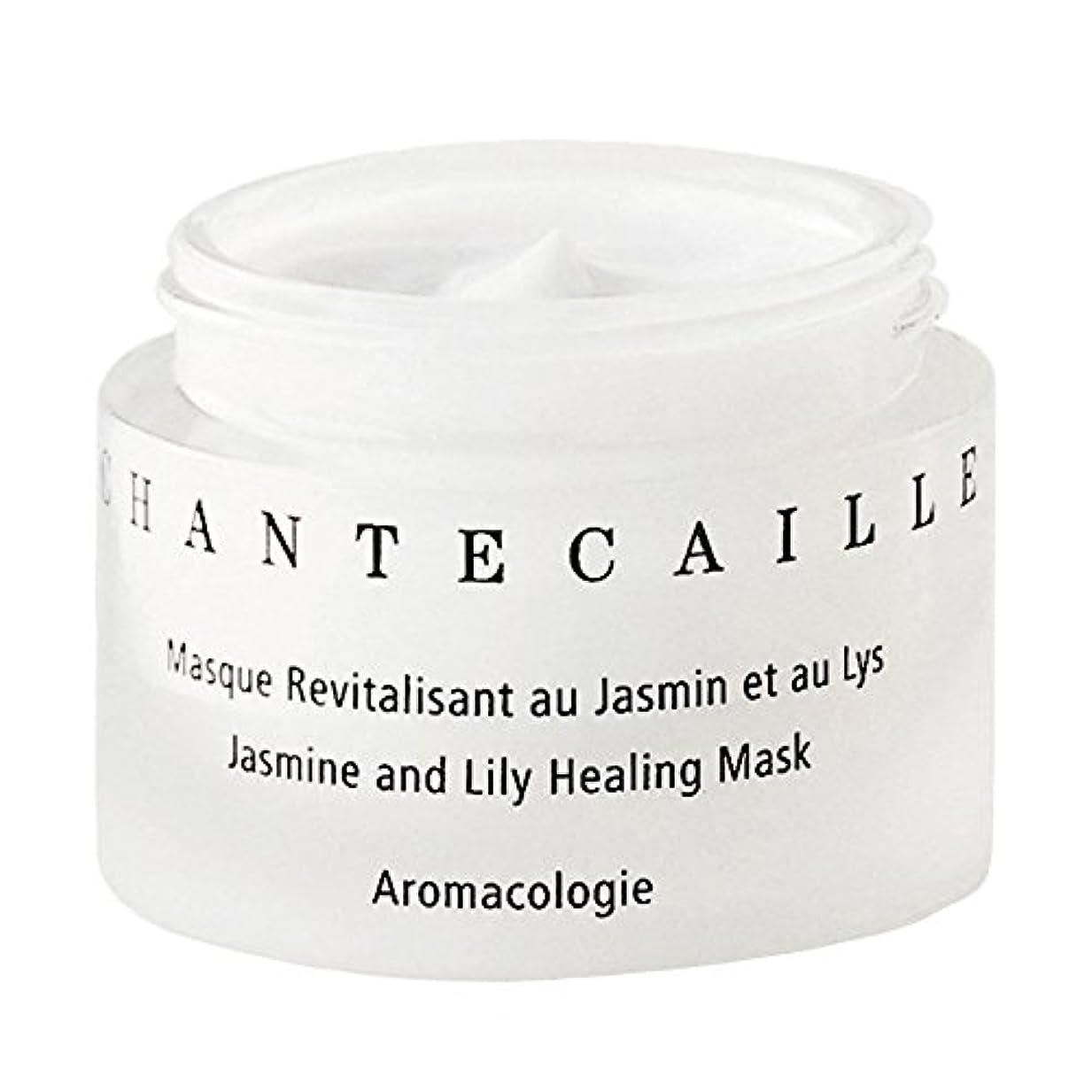 ブルジョンストラトフォードオンエイボン容量シャンテカイユのジャスミンとユリ癒しのマスク、シャンテカイユ x4 - Chantecaille Jasmine and Lily Healing Mask, Chantecaille (Pack of 4) [並行輸入品]