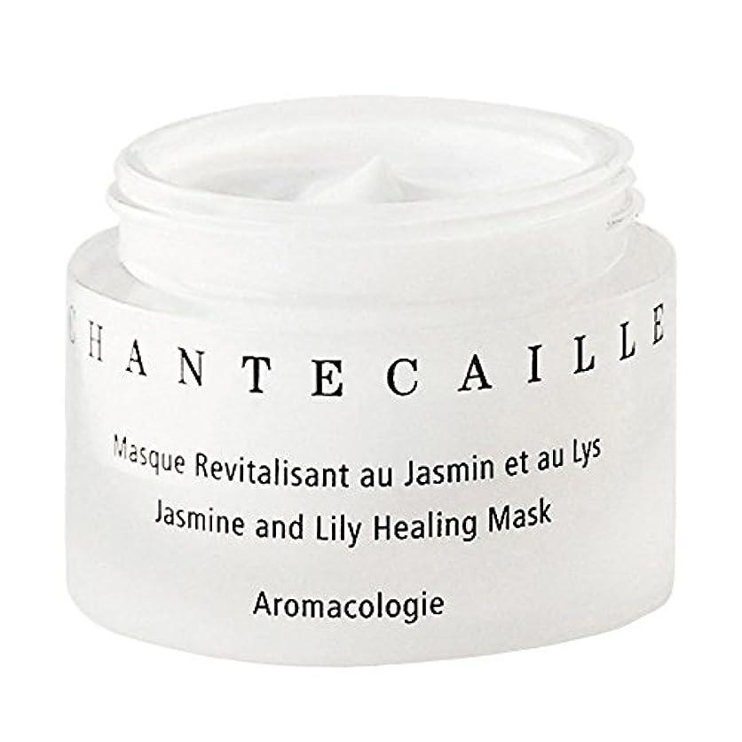 余暇たくさんの距離シャンテカイユのジャスミンとユリ癒しのマスク、シャンテカイユ x4 - Chantecaille Jasmine and Lily Healing Mask, Chantecaille (Pack of 4) [並行輸入品]