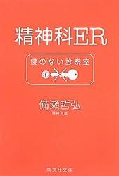 精神科ER 鍵のない診察室 (集英社文庫)