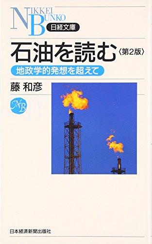 石油を読む—地政学的発想を超えて (日経文庫)
