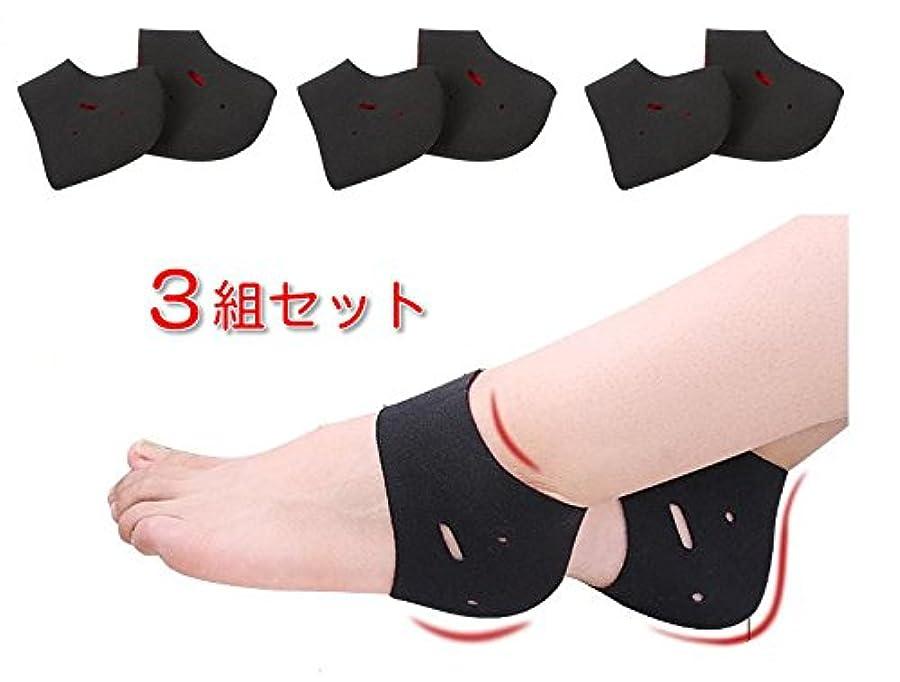 肉腫評価可能有名Lumiele かかとケア かかとサポーター 3足セット 両足用 フリーサイズ 角質ケア かかと靴下